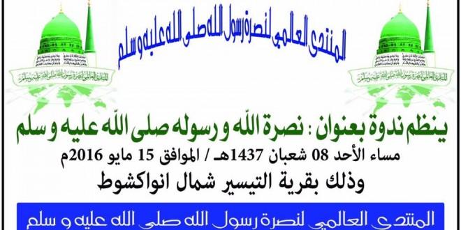 بالفيديو: ندوة المنتدى العالمي لنصرة الرسول صلى الله عليه وسلم التي نظمت في قرية التسيير يوم 15-05-2016