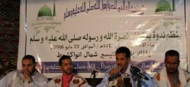 بالفديو: ندوة المنتدى العالمي لنصرة الرسول صلى الله عليه وسلم بتاريخ: 22-05-2016