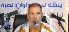 بالفيديو: درس رائع عن أحكام التيمم تقديم: الفقيه العلم ولد أحمدو بمب 11/03/2018